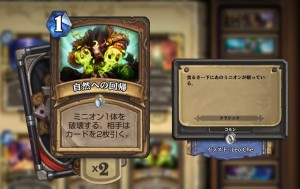 Hearthstone20Screenshot2010-21-152008.14.26-a1998