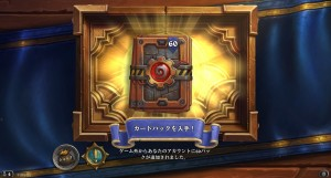 Hearthstone20Screenshot2010-22-152008.24.01